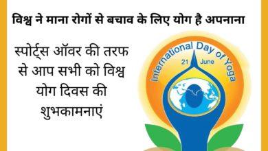Photo of अंतर्राष्ट्रीय योग दिवस 2020,पीएम नरेंद्र मोदी ने राष्ट्र को किया संबोधित,देखें वीडियो