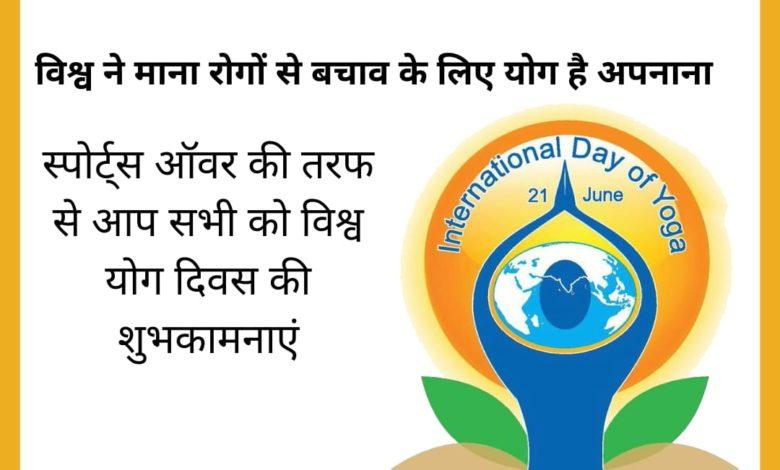 अंतर्राष्ट्रीय योग दिवस 2020 | 'घर पर योग और परिवार के साथ योग'