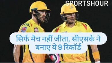 Photo of IPL2020- CSKvsKXIP,18th Match: इस मैच में बने 9 रिकॉर्ड, डालें एक नजर